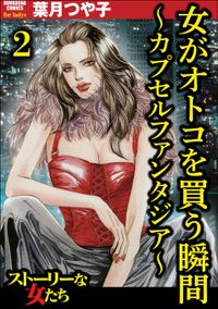 女がオトコを買う瞬間 ~カプセルファンタジア~(分冊版) 【第2話】