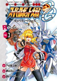 スーパーロボット大戦OG -ディバイン・ウォーズ- Record of ATX 3