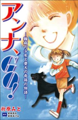 アンナGO! ~難病の少女と愛犬の奇跡の物語~-電子書籍