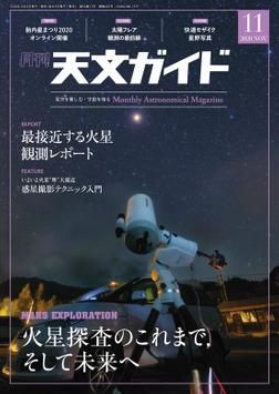 天文ガイド2020年11月号-電子書籍