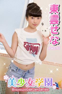 美少女学園 東雲せな Part.17-電子書籍
