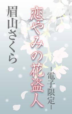 恋やみの花盗人<電子限定>-電子書籍