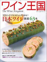 ワイン王国 2021年 7月号