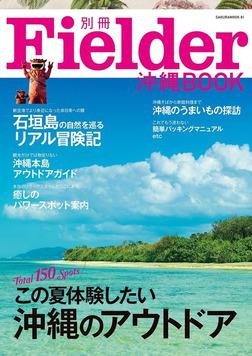 別冊Fielder沖縄BOOK-電子書籍