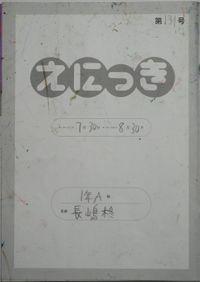 TALKEN絵日記131冊目