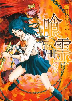 喰霊(3)-電子書籍