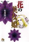 花の美女姫(コミック文庫)