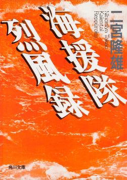 海援隊烈風録-電子書籍