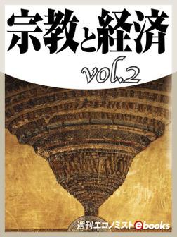 宗教と経済vol.2-電子書籍