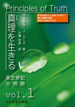 真理を生きる――第1巻「自己への目覚め」〈原英文併記分冊版〉-電子書籍