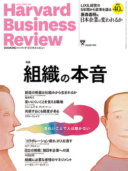 DIAMONDハーバード・ビジネス・レビュー 16年7月号-電子書籍