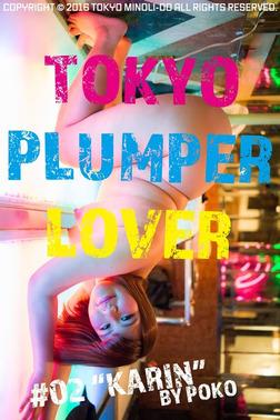 "Tokyo PLUMPER Lover #02 ""KARIN""-電子書籍"