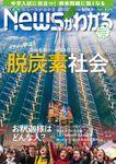 月刊Newsがわかる (ゲッカンニュースガワカル) 2021年5月号