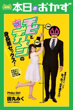 チビとデカメンの身長差セックス! 田丸みく 本日のおかず-電子書籍
