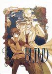 BLIND-盲目の村と眼球の従者-