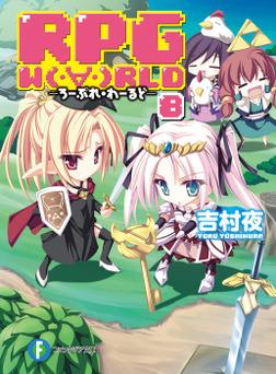 RPG  W(・∀・)RLD8 ―ろーぷれ・わーるど―-電子書籍