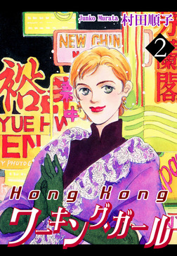 HongKongワーキング・ガール(2)-電子書籍