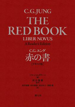 赤の書[テキスト版]-電子書籍