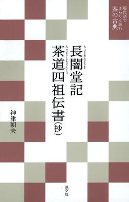 現代語でさらりと読む茶の古典 長闇堂記・茶道四祖伝書 (抄)-電子書籍