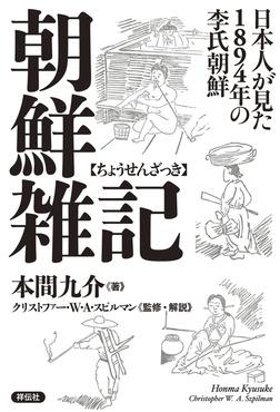 朝鮮雑記――日本人が見た1894年の李氏朝鮮-電子書籍