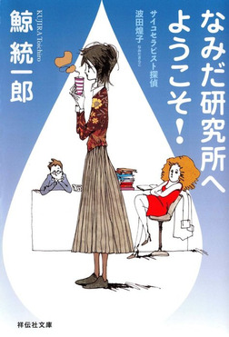 なみだ研究所へようこそ!―サイコセラピスト探偵 波田煌子-電子書籍