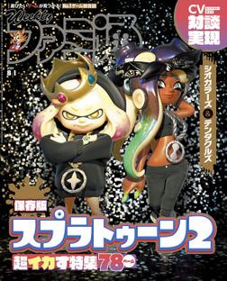 週刊ファミ通 2019年8月1日号-電子書籍