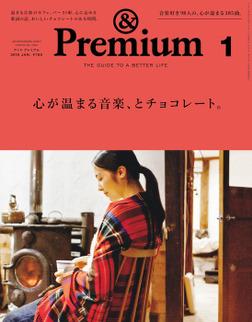 &Premium(アンド プレミアム) 2018年 1月号 [心が温まる音楽、とチョコレート。]-電子書籍