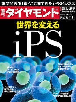週刊ダイヤモンド 16年6月11日号-電子書籍