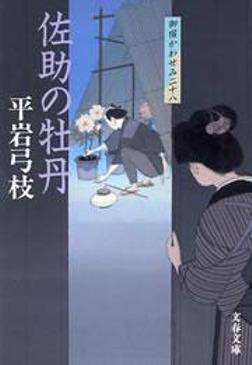 御宿かわせみ28 佐助の牡丹-電子書籍