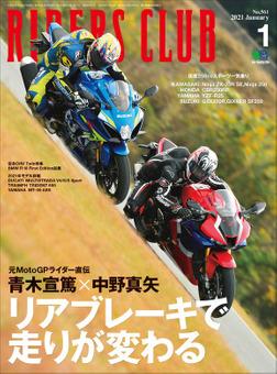 RIDERS CLUB 2021年1月号 No.561-電子書籍