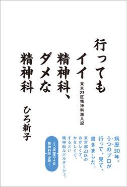 行ってもイイ精神科、ダメな精神科 東京23区精神科潜入記-電子書籍