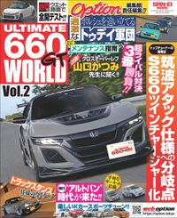 自動車誌MOOK ULTIMATE 660GT WORLD Vol.2