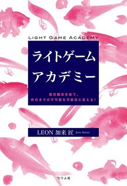 ライトゲームアカデミー-電子書籍
