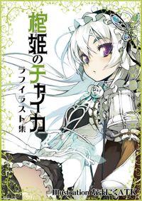 【購入特典】ファンタジア文庫『棺姫のチャイカIX』ラフイラスト集