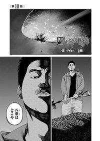 園田の歌〈連載版〉第10話 振り下ろされた殺意