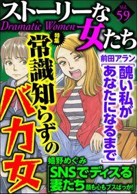 ストーリーな女たち常識知らずのバカ女 Vol.59