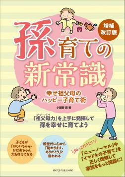 孫育ての新常識 幸せ祖父母のハッピー子育て術 増補改訂版-電子書籍