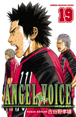ANGEL VOICE 19-電子書籍