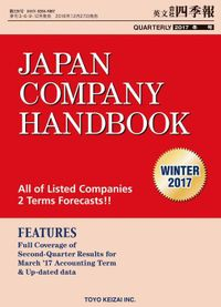 Japan Company Handbook 2017 Winter (英文会社四季報2017Winter号)