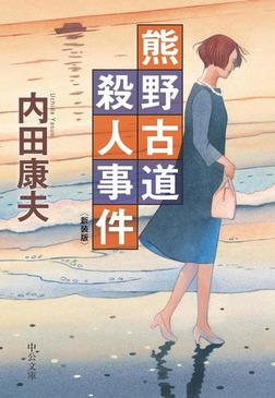 熊野古道殺人事件 新装版-電子書籍
