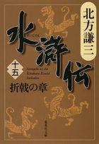 水滸伝 十五 折戟の章