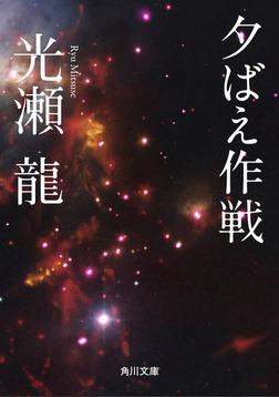 夕ばえ作戦-電子書籍