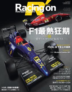 Racing on No.496-電子書籍