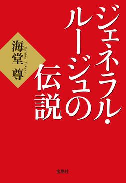ジェネラル・ルージュの伝説【電子特典付き】-電子書籍