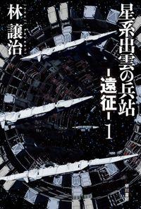 星系出雲の兵站-遠征-(ハヤカワ文庫JA)