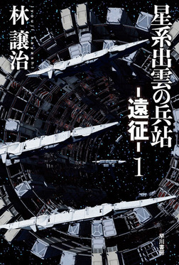 星系出雲の兵站-遠征- 1-電子書籍