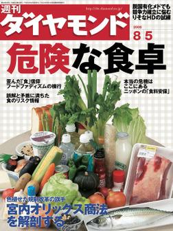 週刊ダイヤモンド 06年8月5日号-電子書籍