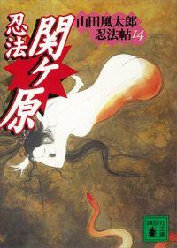 忍法関ヶ原 山田風太郎忍法帖(14)