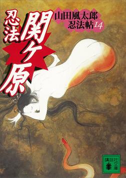 忍法関ヶ原 山田風太郎忍法帖(14)-電子書籍