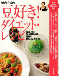 浜内千波の豆好き!ダイエット・レシピ-電子書籍
